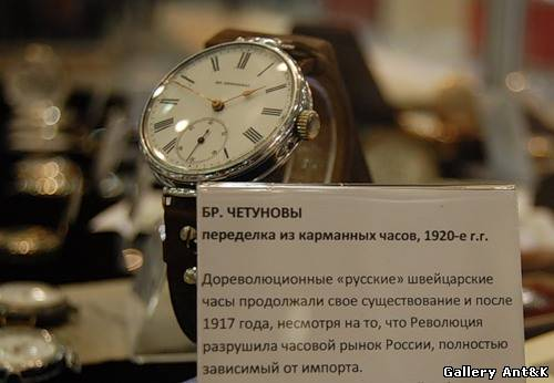 """Часы с выставки """"240 л..."""