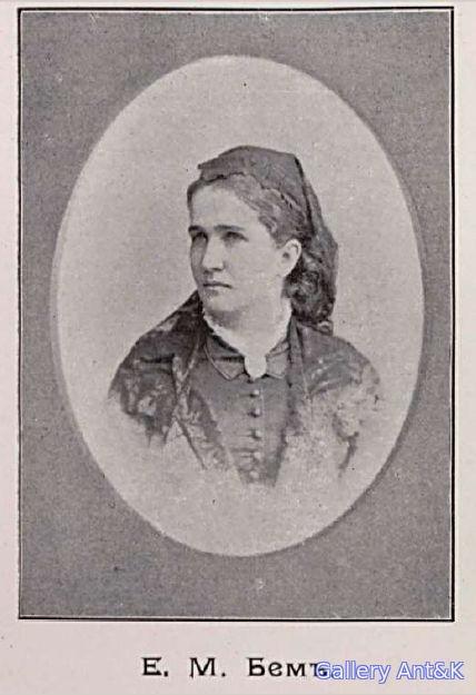 Елизавета Меркурьевна Бём