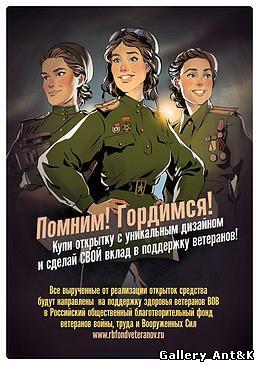 Женщины-герои Советского Со...